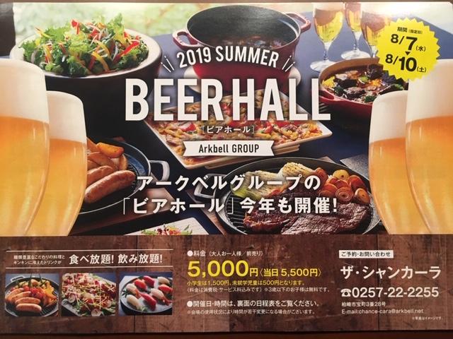 【夏のビアホール!!】最新情報☆