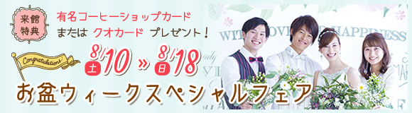 【BIG特典付き】お盆ウィークスペシャルフェアまもなく開催!