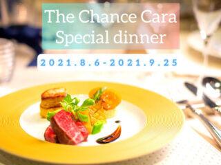 \大好評につき、延長決定♪♪/2021Special dinner最新情報を更新☆