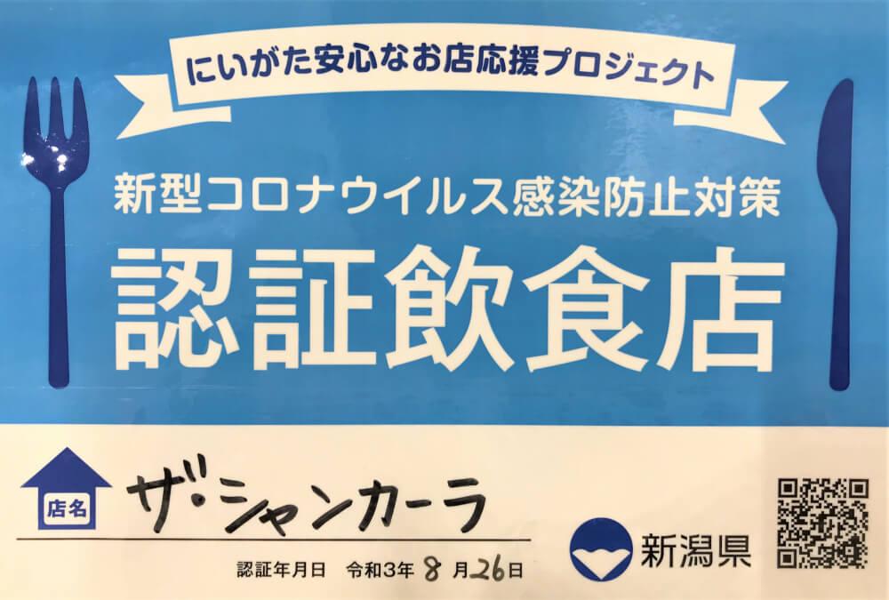 【にいがた安心なお店プロジェクト(新型コロナウイルス感染防止対策認定制度)】にザ・シャンカーラが認定されました!